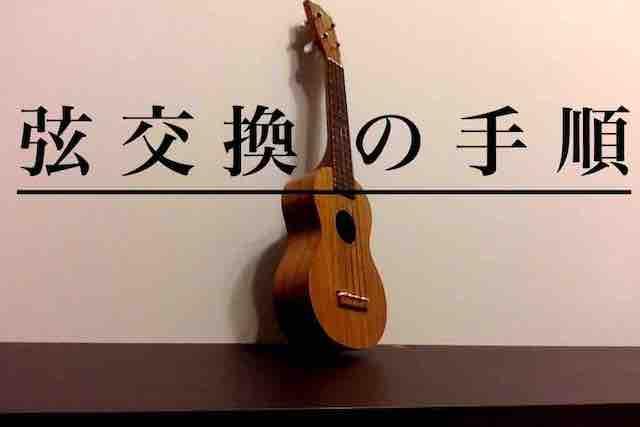 【ウクレレの弦交換】はじめてでも簡単なやり方とコツ 5つの手順で解説!