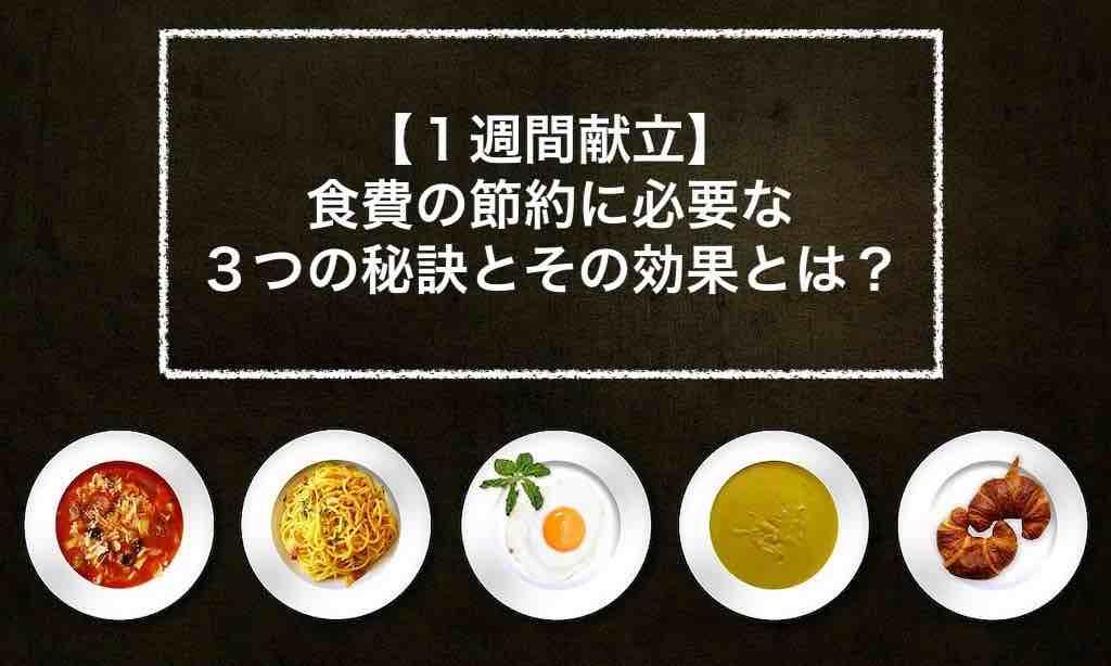 【食費の節約方法】3つの秘訣で廃棄ゼロ! 〜第2週目の献立付き〜