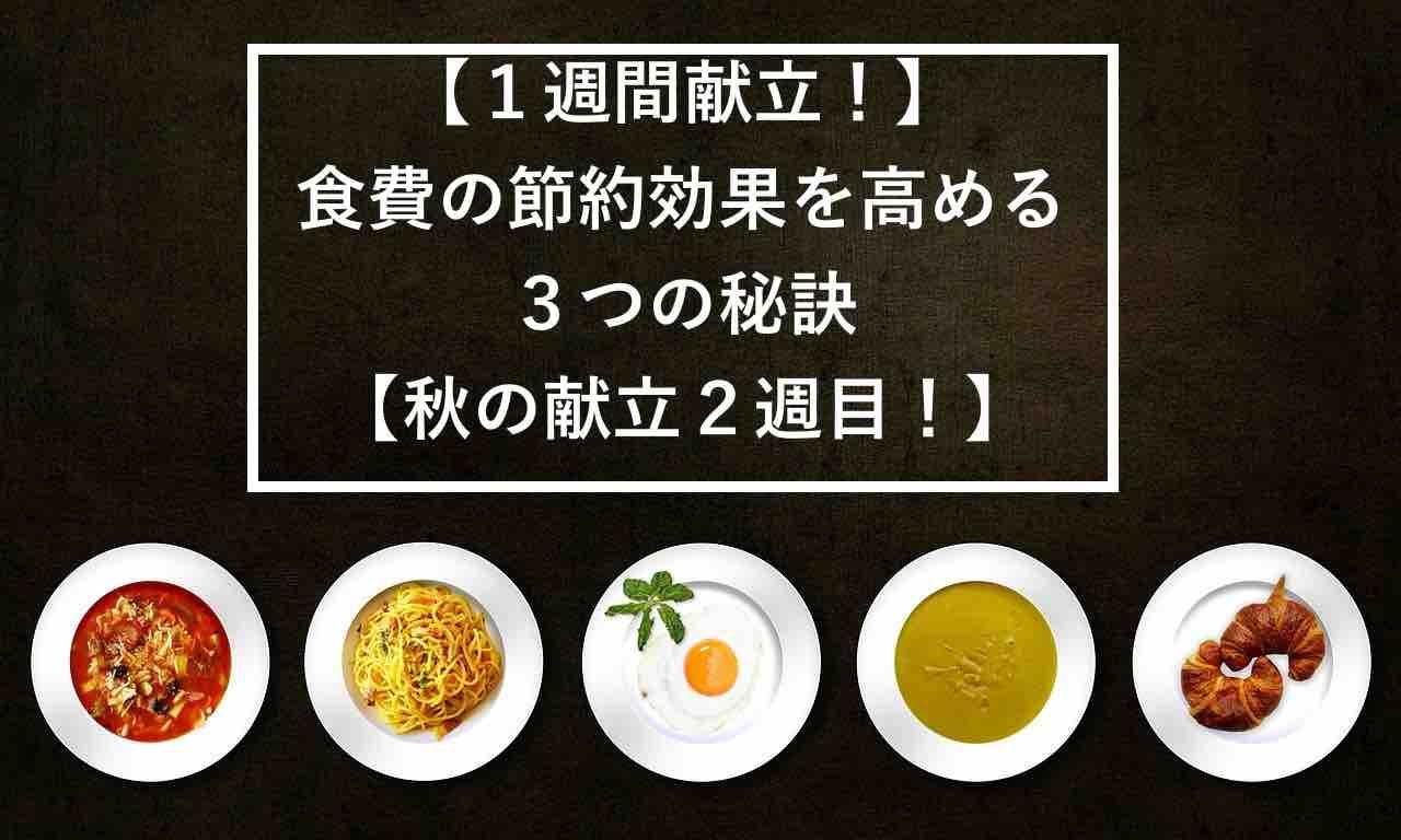 【1週間献立!】食費の節約効果を高める3つの秘訣【秋の献立2週目!】