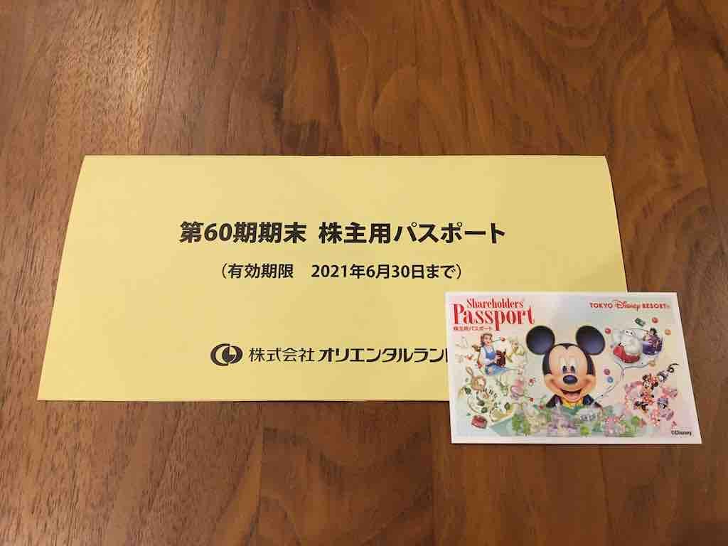 ディズニー株主優待パスポート