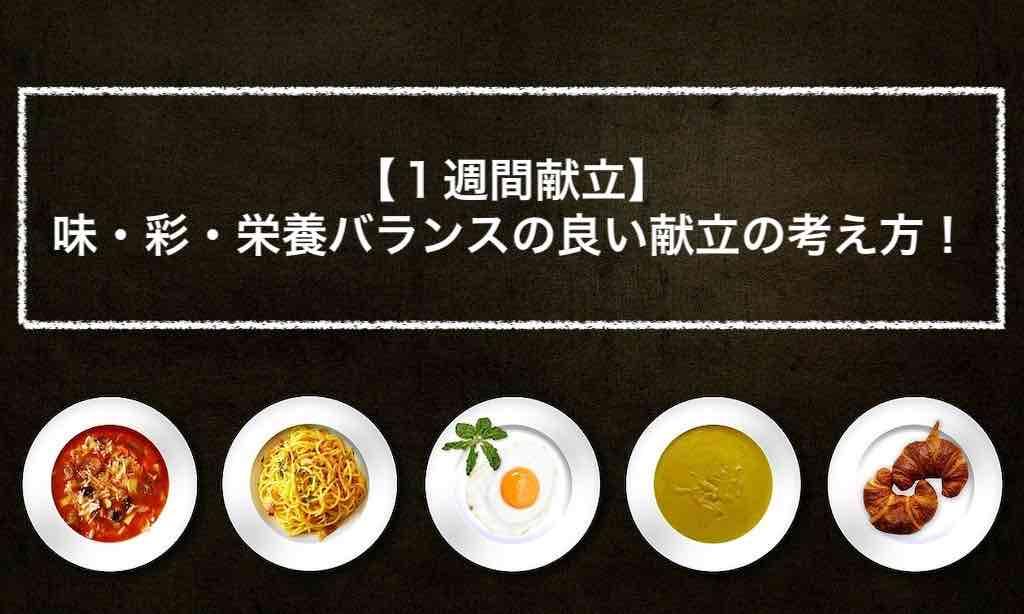【1週間献立】味・彩・栄養バランスの良い献立の考え方! 〜第5週の献立付き〜