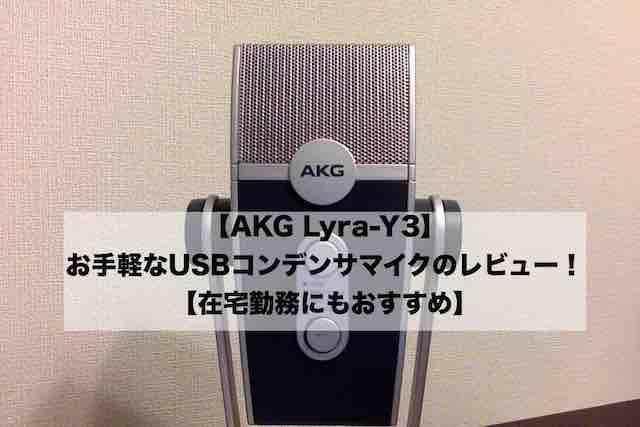 【AKG Lyra-Y3】お手軽なUSBコンデンサマイクのレビュー!【在宅勤務にもおすすめ】