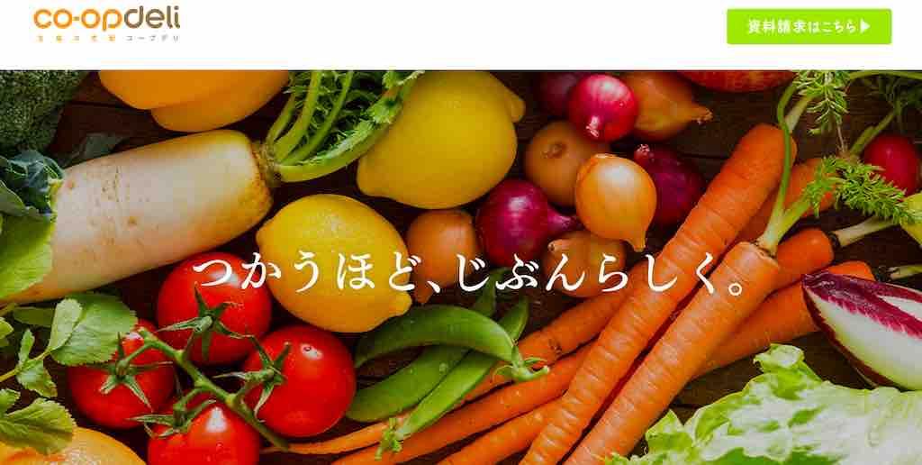 生協宅配コープ・デリ