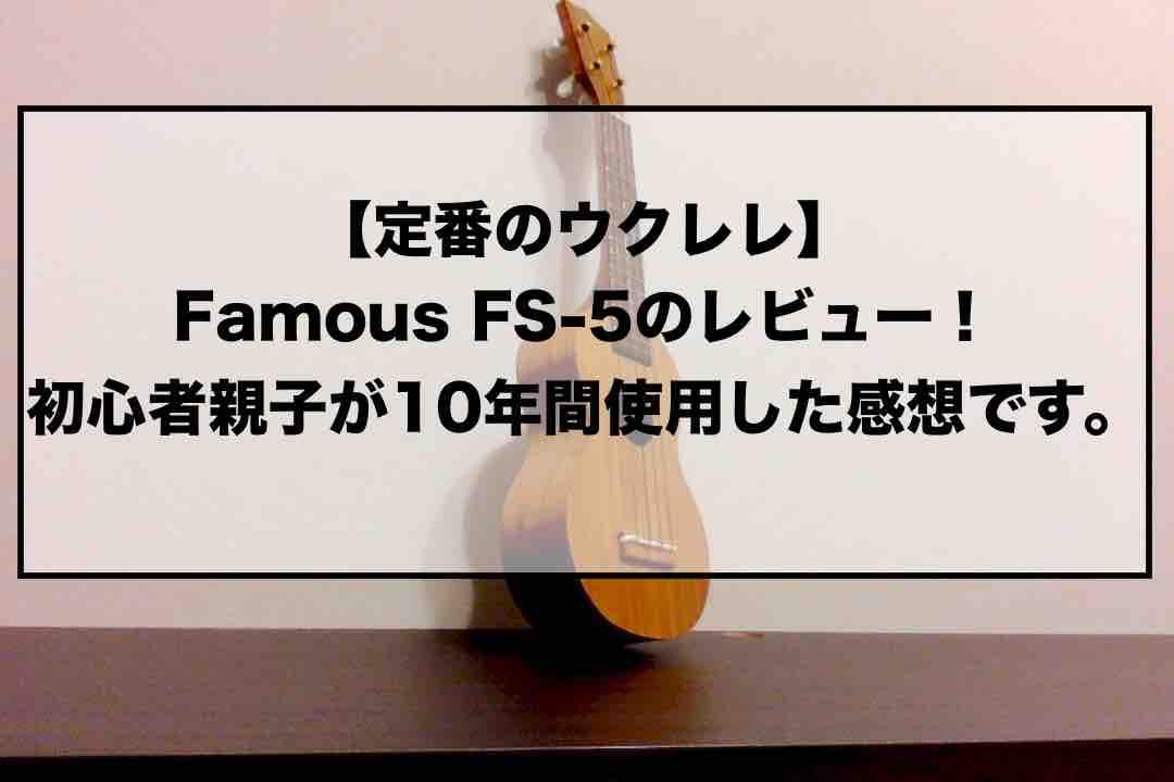 【定番のウクレレ】Famous(フェイマス) FS-5のレビュー!初心者親子が10年間使用した感想です。