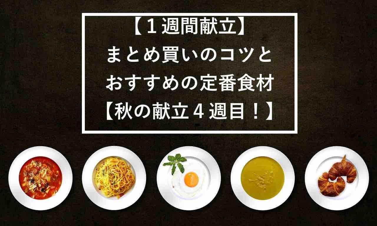 【1週間献立】まとめ買いのコツとおすすめの定番食材【秋の献立4週目!】