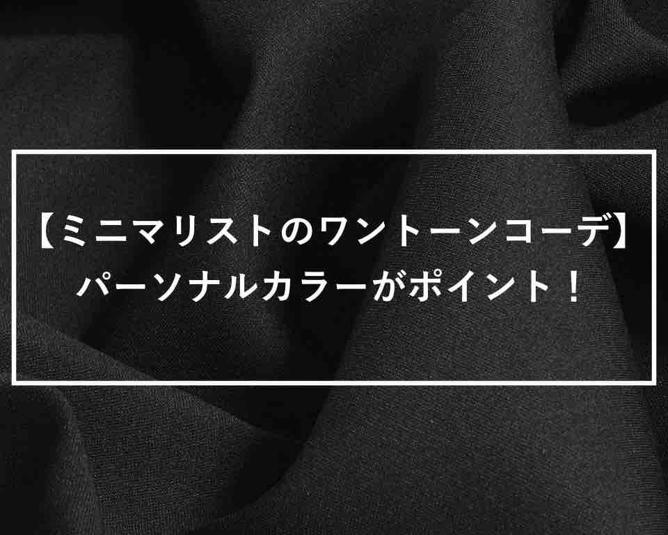 【ミニマリストのワントーンコーデ】パーソナルカラーがポイント!