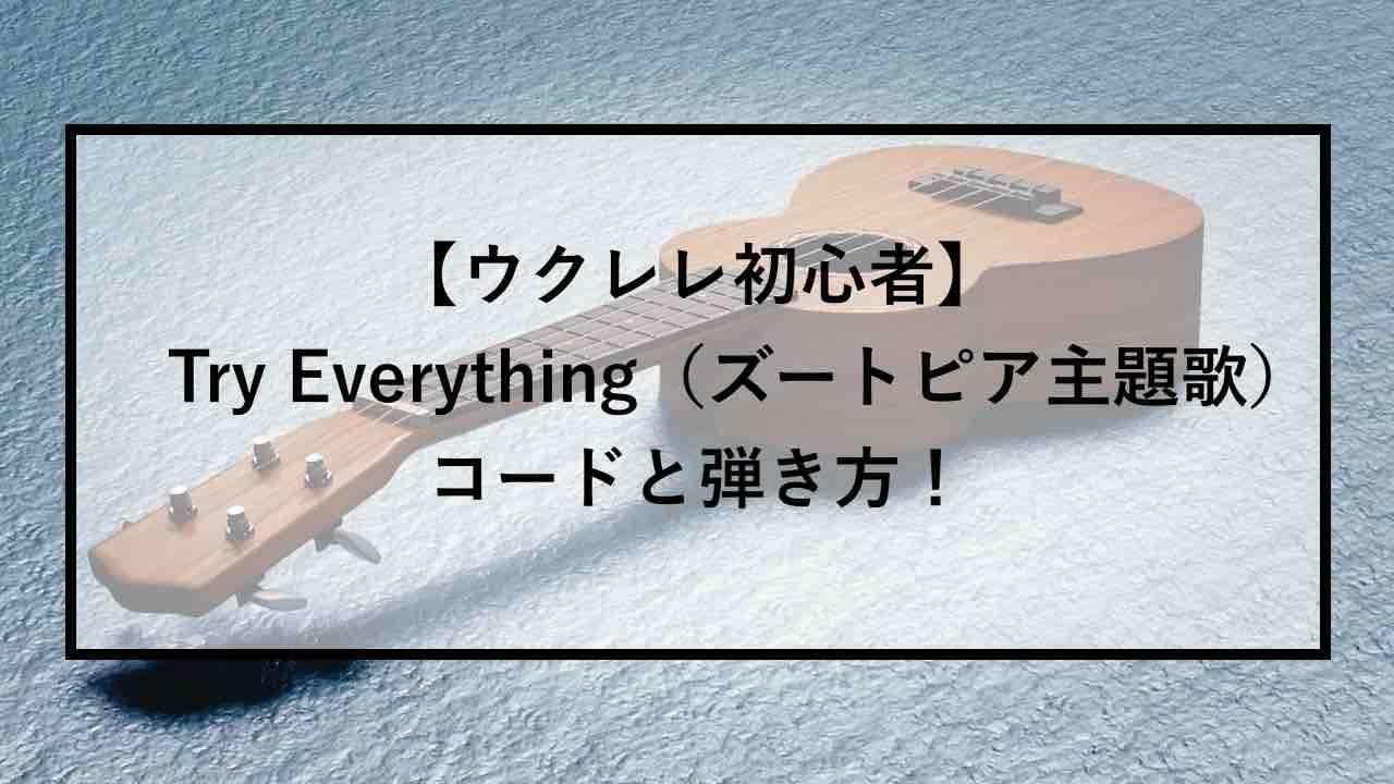 【ウクレレ初心者】Try Everything(ズートピア主題歌)のコードと弾き方!