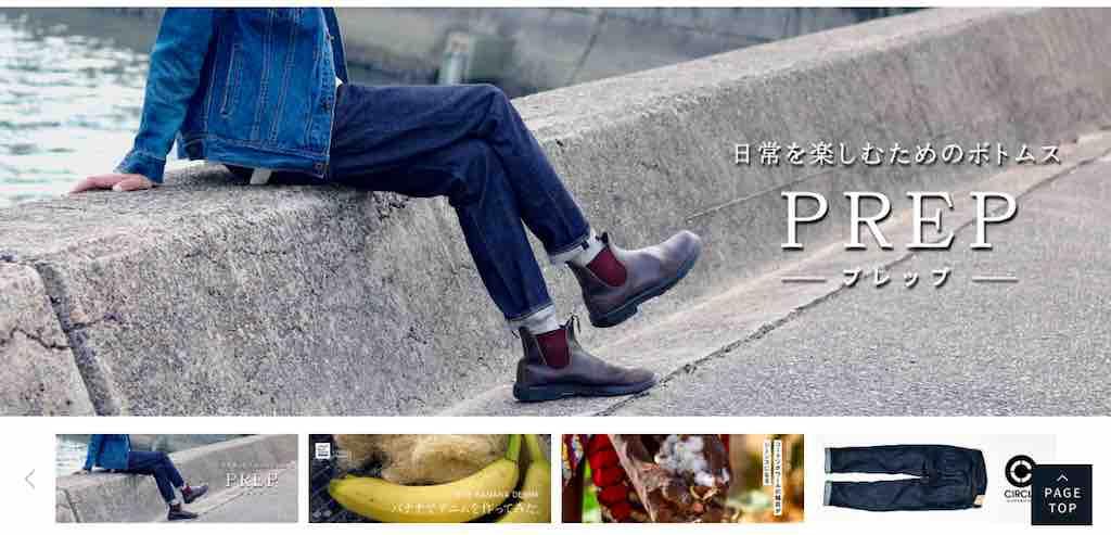 Japan blue jeans の公式サイト