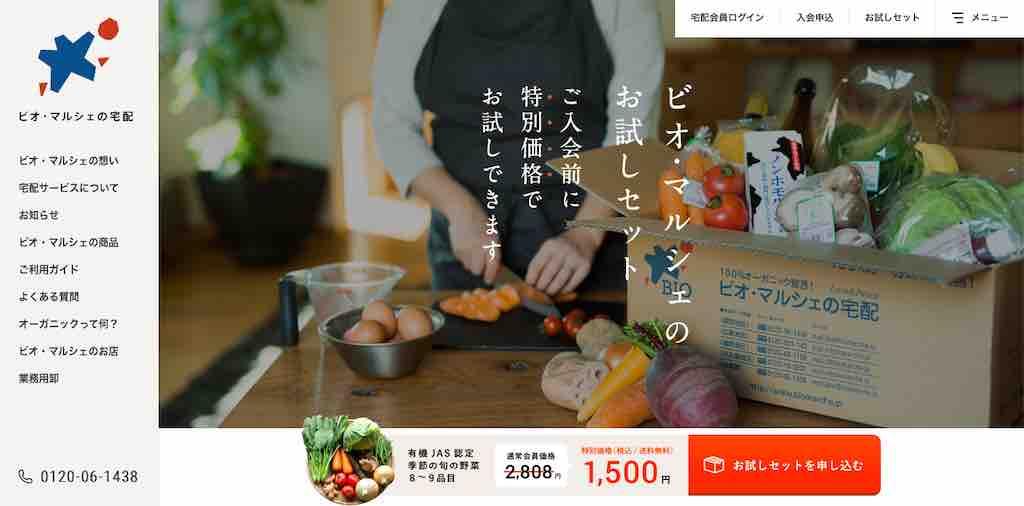 とりあえず食材宅配サービスを試してみたいなら『ビオ・マルシェ』