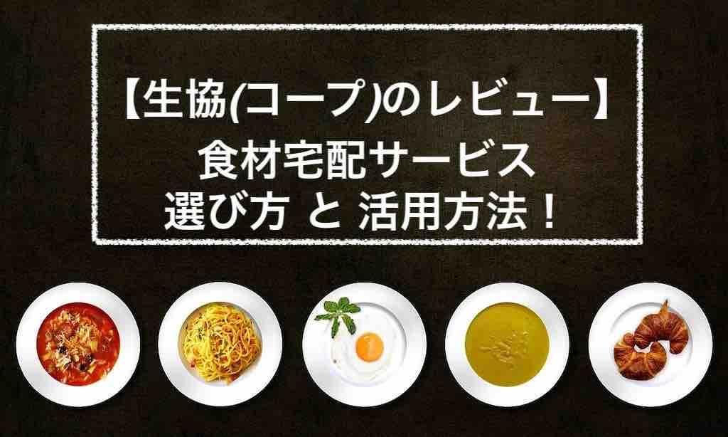 【生協(コープ)のレビュー】食材宅配サービスの選び方と活用方法!