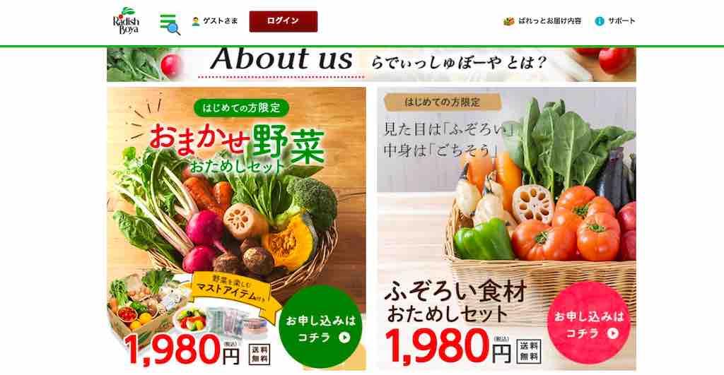 野菜に特化するなら『らでぃっしゅぼーや(オイシックス)』