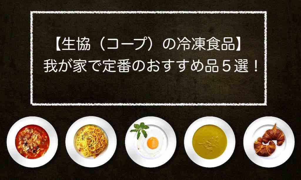 【生協(コープ)の冷凍食品】我が家で定番のおすすめ品5選!