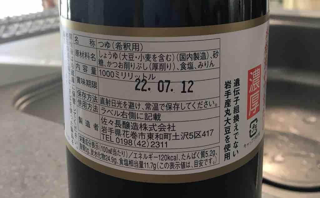 佐々長醸造老舗の味つゆ の原材料